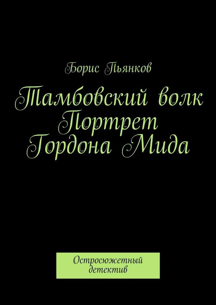 Борис Борисович Пьянков