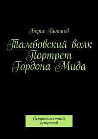 Борис Борисович Пьянков - Тамбовскийволк. Портрет ГордонаМида