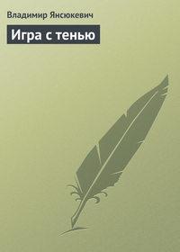 Янсюкевич, Владимир  - Игра стенью