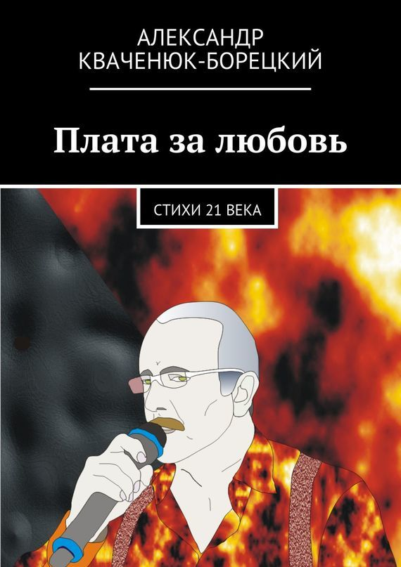 Александр Кваченюк-Борецкий Плата залюбовь