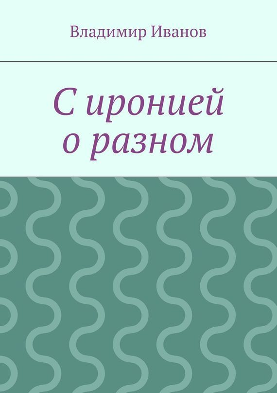 Владимир Иванов Сиронией оразном трубицын в первое апреля сборник юмористических рассказов и стихов