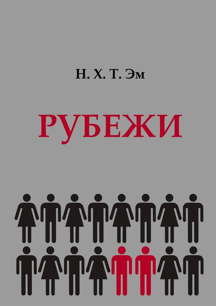 яркий рассказ в книге Н. Х. Т. Эм