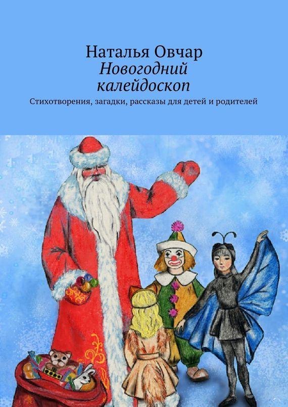 Наталья Овчар Новогодний калейдоскоп консультирование родителей в детском саду возрастные особенности детей