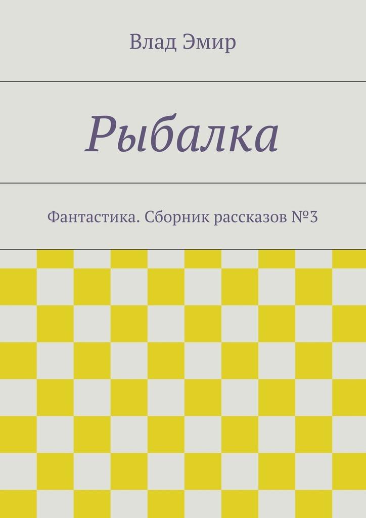 Влад Эмир Рыбалка влад эмир мои стихи сборник 1 piano