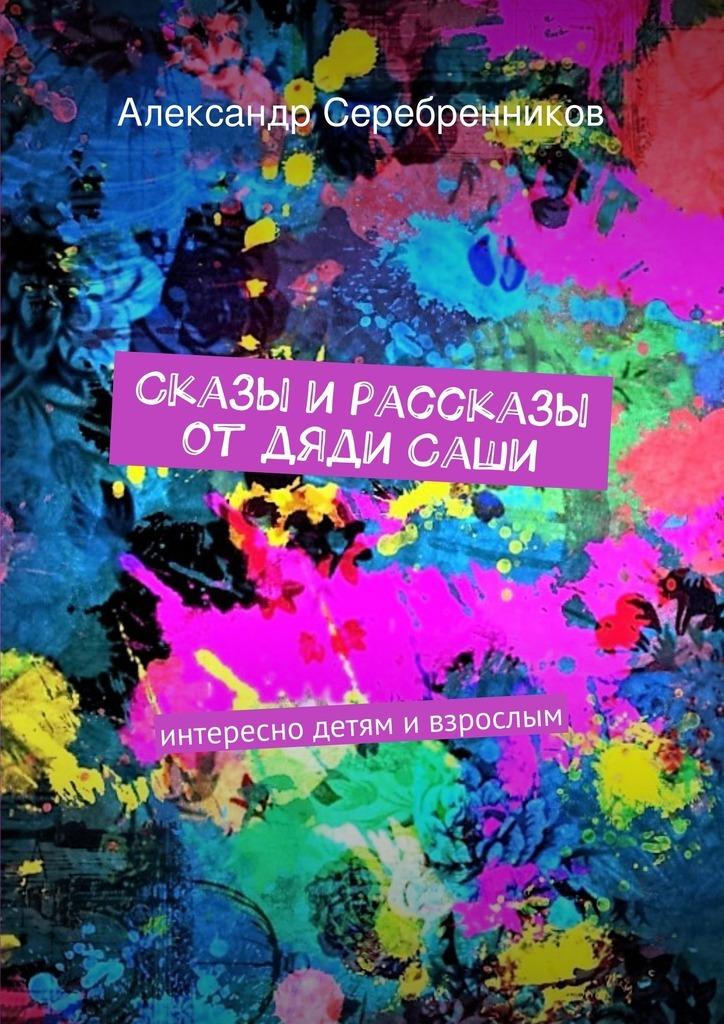 Александр Серебренников бесплатно