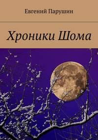 Парушин, Евгений  - ХроникиШома