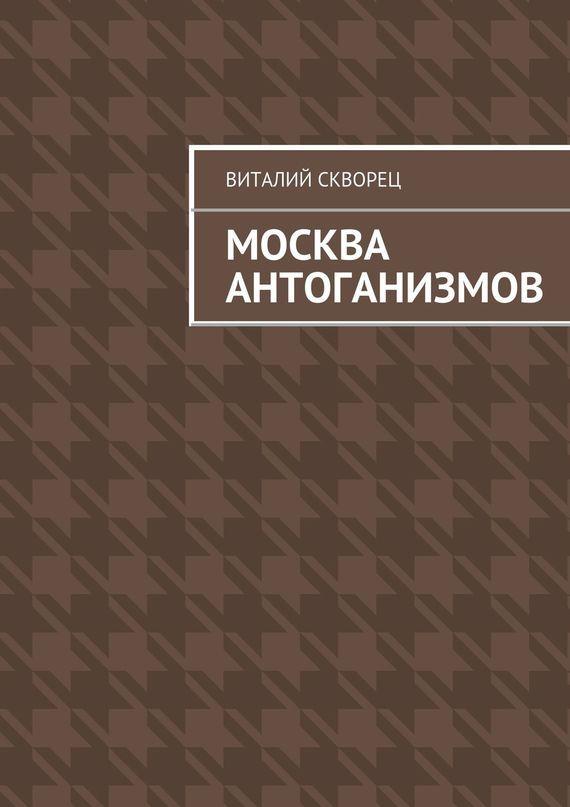 Обложка книги Москва антоганизмов, автор Скворец, Виталий