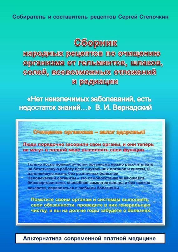 Сергей Степочкин - Очищение организма отгельминтов, шлаков, солей, всевозможных отложений ирадиации