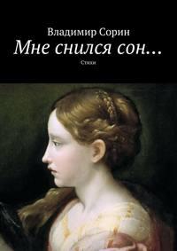 Сорин, Владимир Моисеевич  - Мне снилсясон…