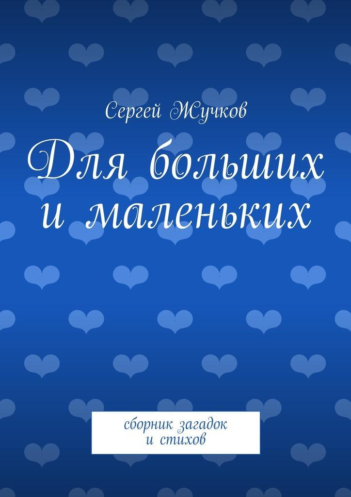 Сергей Жучков бесплатно
