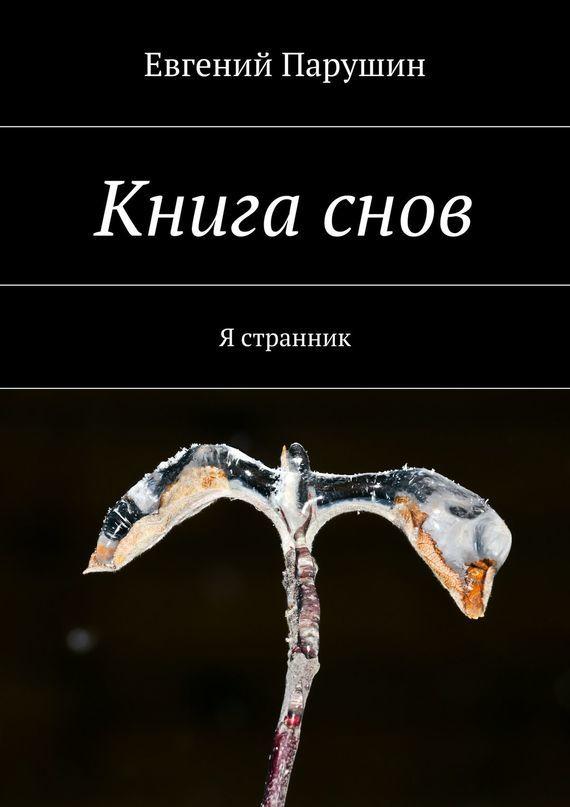 яркий рассказ в книге Евгений Парушин