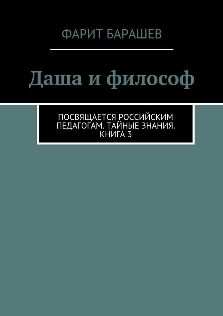 Фарит Барашев - Даша ифилософ