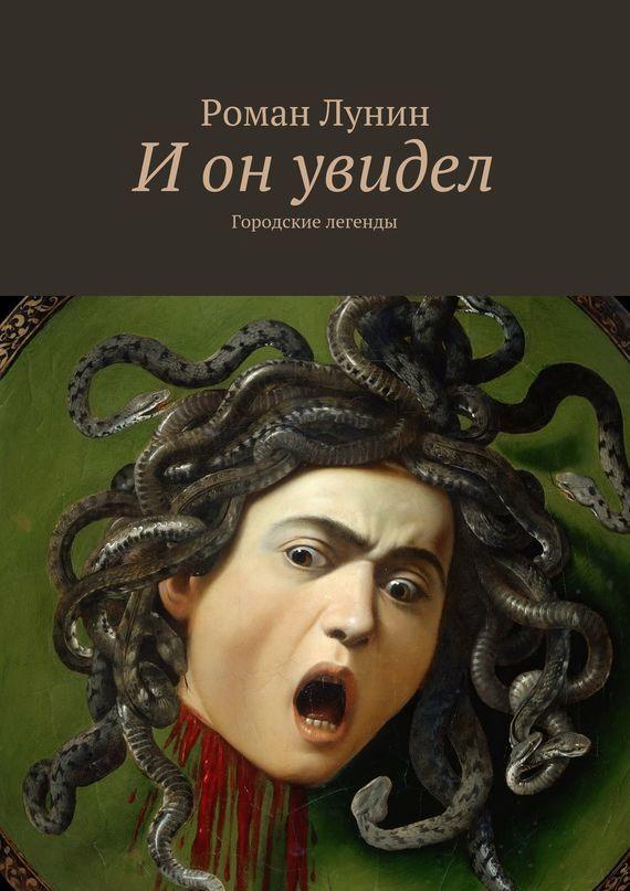 напряженная интрига в книге Роман Лунин