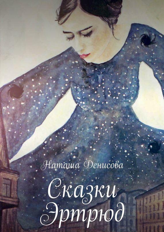 захватывающий сюжет в книге Наташа Денисова