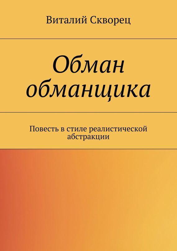захватывающий сюжет в книге Виталий Скворец