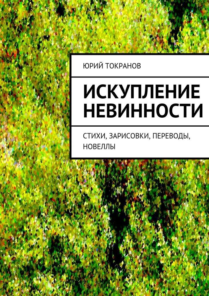 Юрий Алексеевич Токранов Искупление невинности сизов в н мы из бреста искупление
