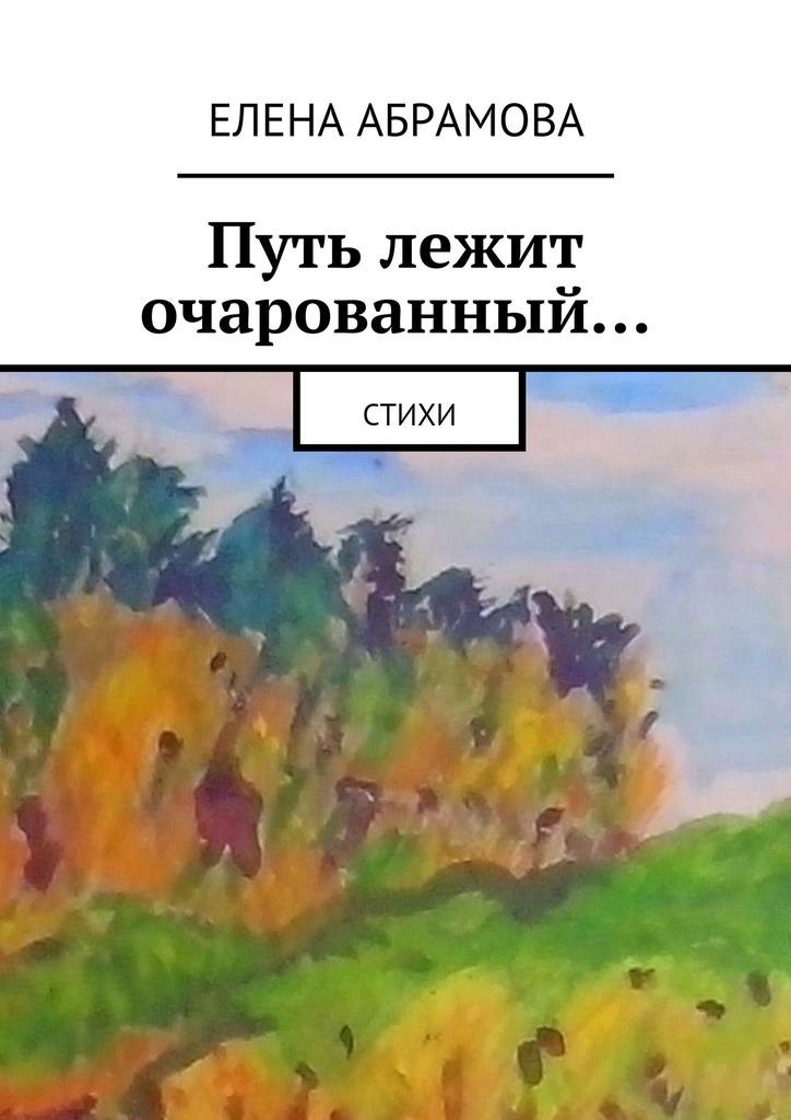 яркий рассказ в книге Елена Абрамова