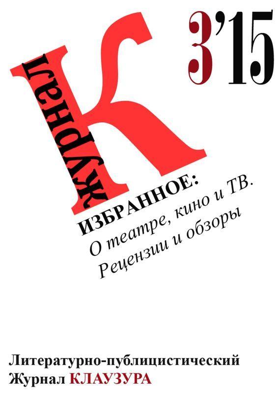Журнал КЛАУЗУРА Избранное: Отеатре, кино иТВ. Рецензии иобзоры литературно критические статьи