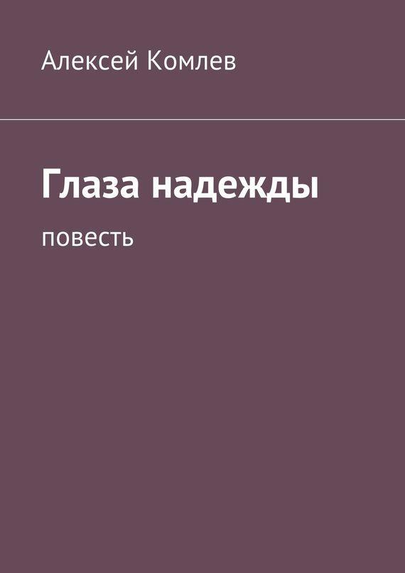 Алексей Комлев Глаза надежды иван комлев ковыль