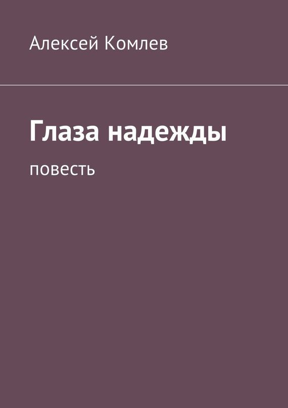 Алексей Комлев бесплатно