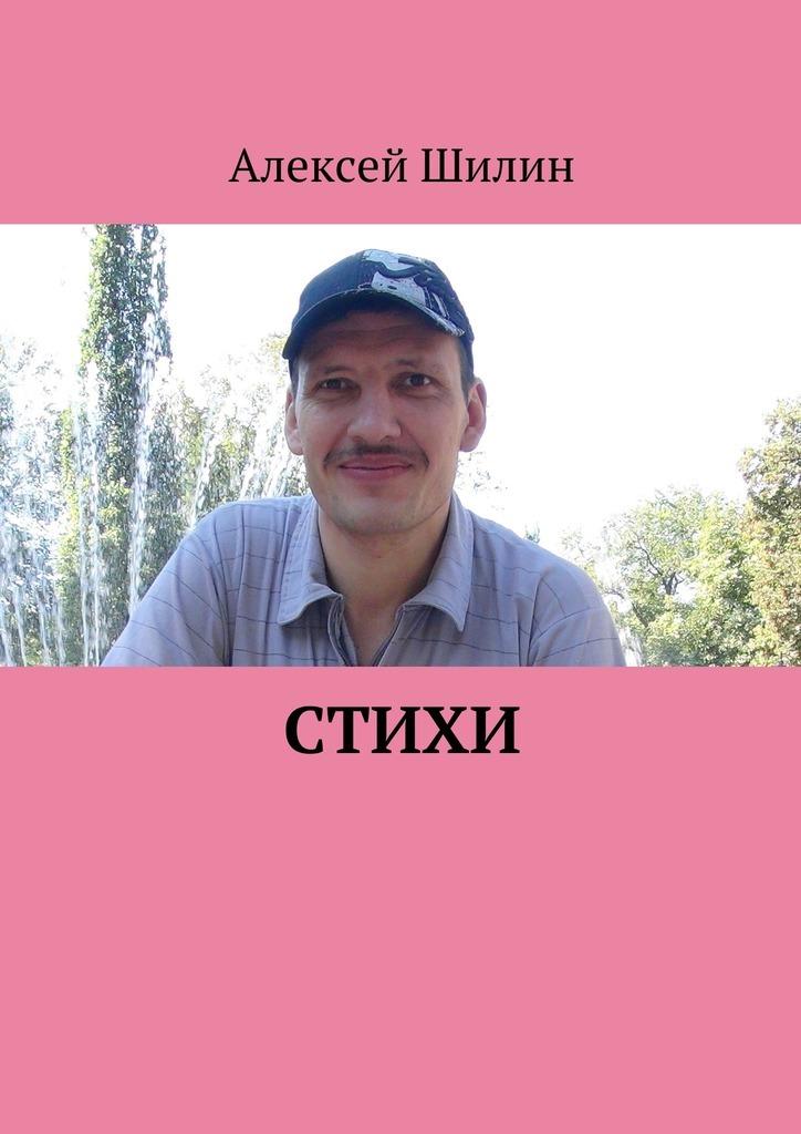 Алексей Шилин Стихи алексей астафьев 108стихов впромежуткахснов