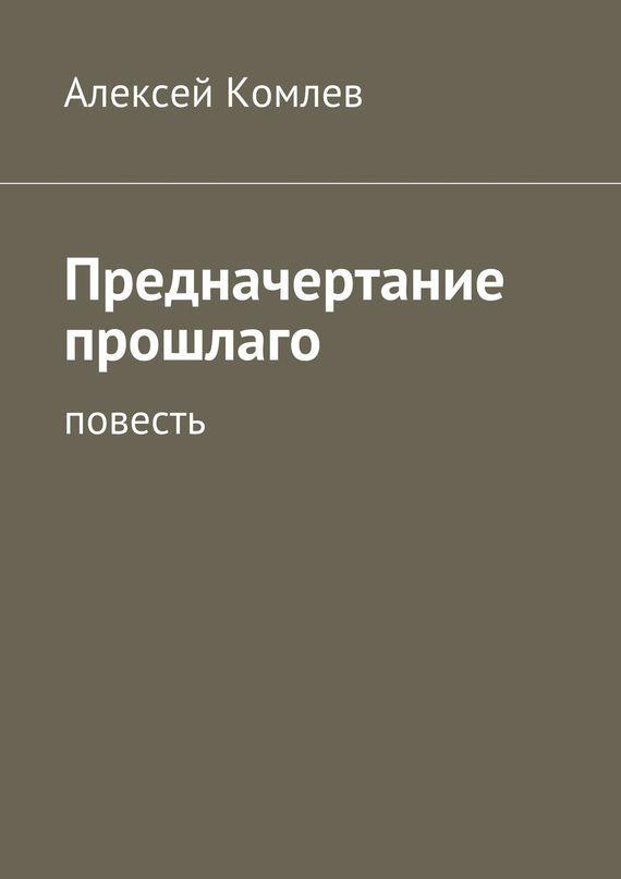 Алексей Комлев Предначертание прошлаго иван комлев ковыль
