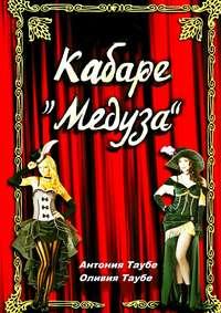 Антония Таубе - Кабаре «Медуза»