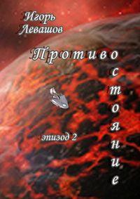 Левашов, Игорь  - Противостояние. Эпизод2