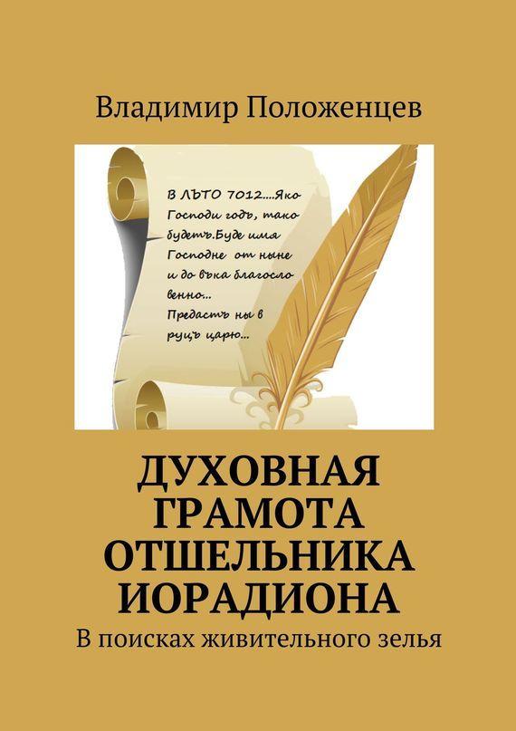 захватывающий сюжет в книге Владимир Положенцев