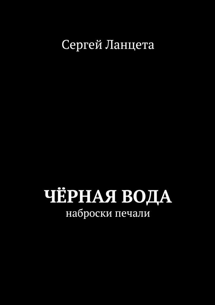 Сергей Ланцета бесплатно