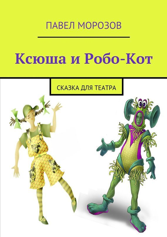 Ксюша иРобо-Кот