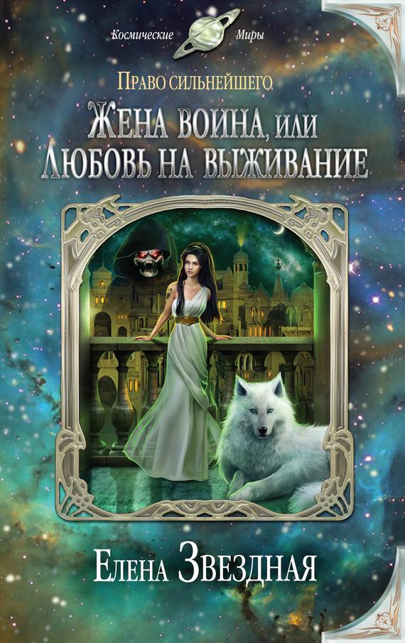 Елена Звёздная Жена воина, или Любовь на выживание купить двигатель 1 3 опель кадет