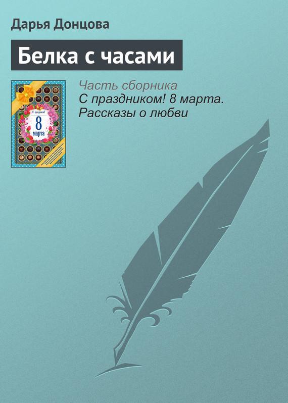 Дарья Донцова Белка с часами дарья донцова кулинарная книга лентяйки 3 праздник по жизни