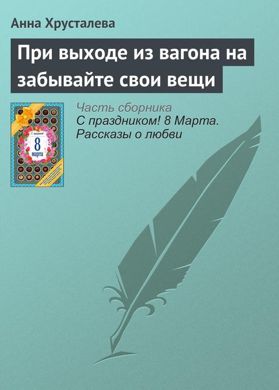 занимательное описание в книге Анна Хрусталева