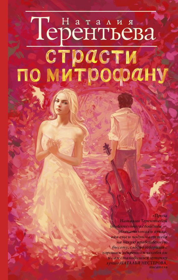Наталия Терентьева Страсти по Митрофану александр соловьев 0 страсти по спорту