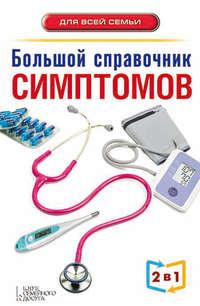 - Большой справочник симптомов