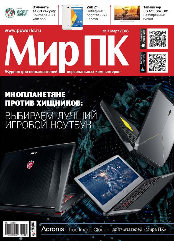 Мир ПК Журнал «Мир ПК» №03/2016