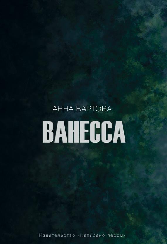 Анна Бартова Ванесса