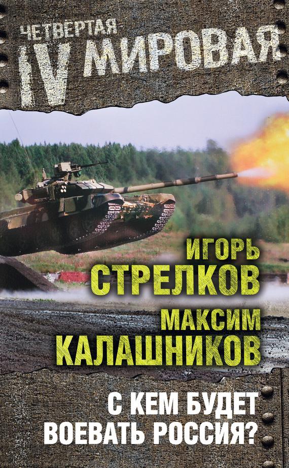 Максим Калашников С кем будет воевать Россия? учредительная власть в современной украине