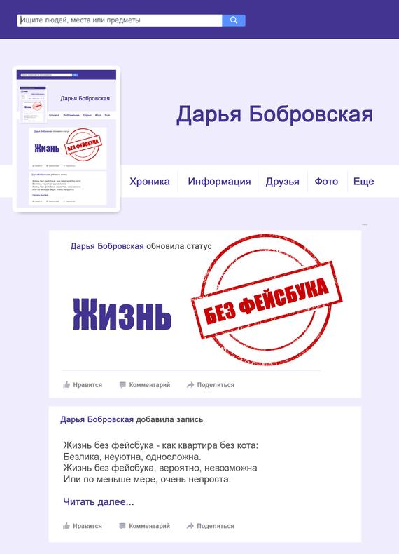 Дарья Бобровская Жизнь без фейсбука скачать песню я куплю тебе новую жизнь без регистрации и смс