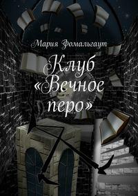 Фомальгаут, Мария  - Клуб «Вечное перо»