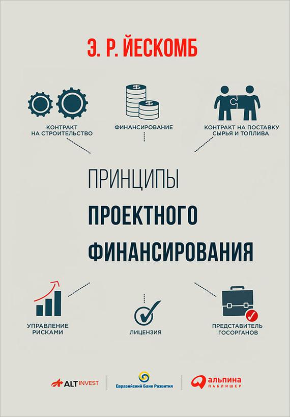 Э. Р. Йескомб Принципы проектного финансирования ковалев п успешный инвестиционный проект риски проблемы и решения