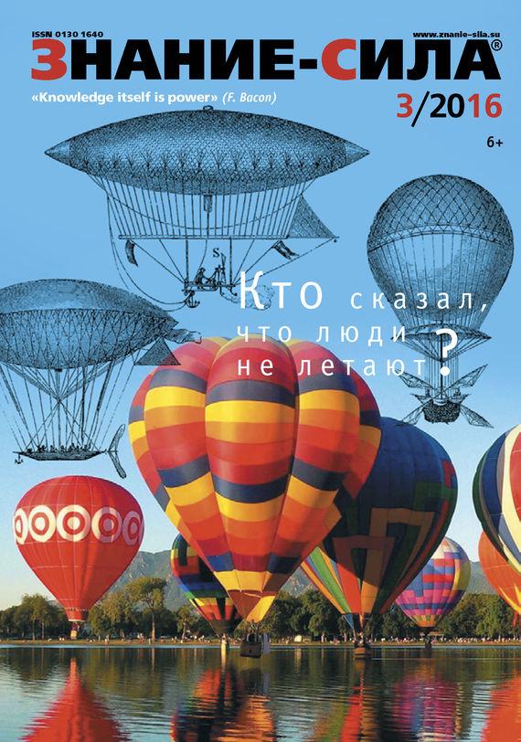 Отсутствует Журнал «Знание – сила» №03/2016