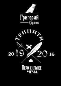 Карянов, Григорий  - Тринити