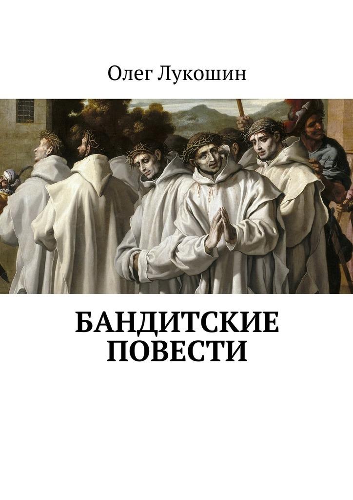 Обложка книги Бандитские повести, автор Олег Лукошин
