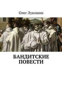 Олег Лукошин - Бандитские повести