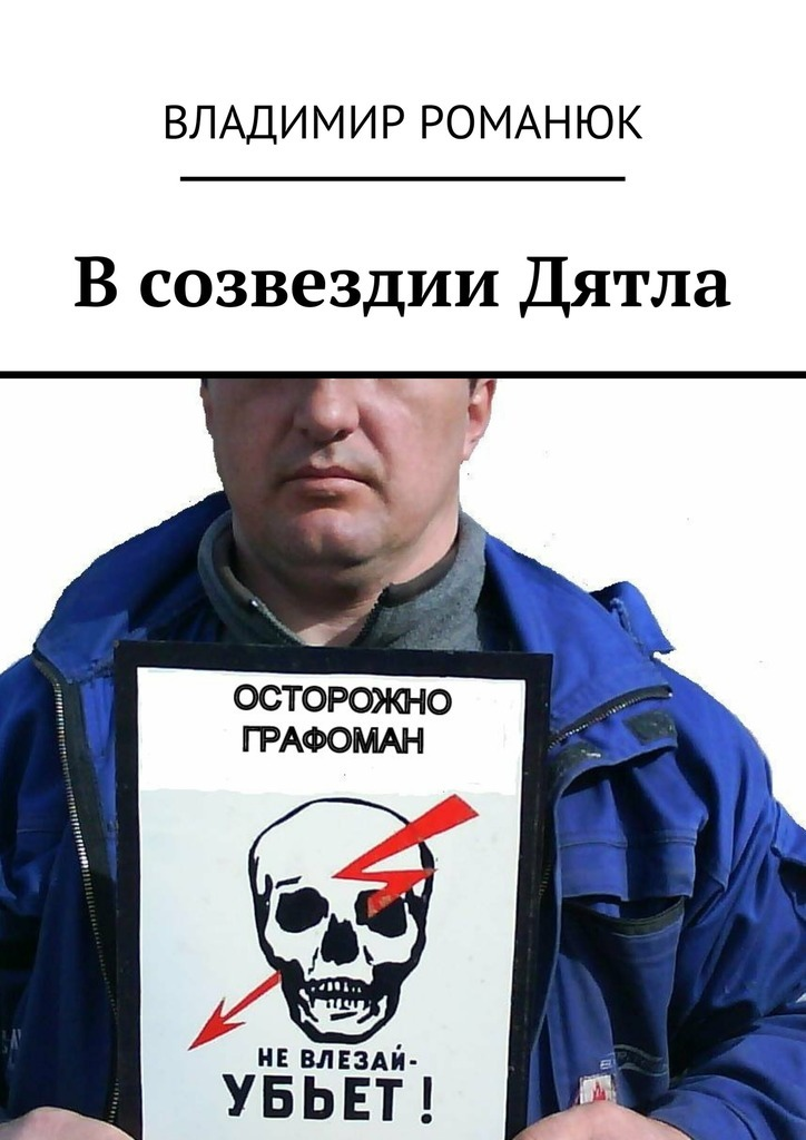 Владимир Степанович Романюк бесплатно