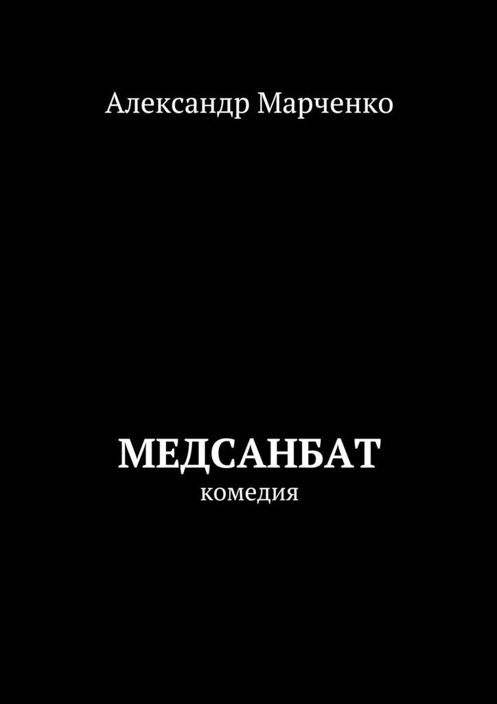 Александр Марченко Медсанбат