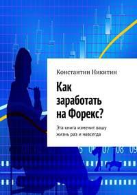 Никитин, Константин Викторович  - Как заработать наФорекс?
