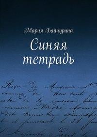 Байчурина, Мария  - Синяя тетрадь